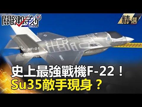 史上最強戰機F-22! Su35敵手現身?- 關鍵時刻精選 傅鶴齡 黃創夏 馬西屏 朱學恒