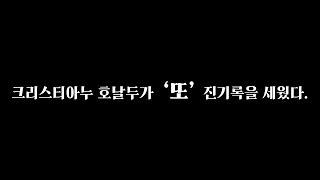 '기록제조기' 호날두, 8시즌 연속 50골 달성
