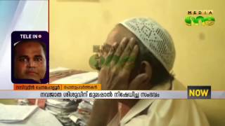kerala cops arrest hydrose thangal for denying milk to newborn for 24 hours