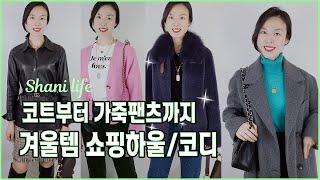 [패션하울]겨울템 쇼핑하울/롱코트/양털자켓/가죽팬츠/프…