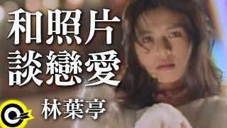 林葉亭 Judy Lin【和照片談戀愛 Fall love with a photograph】Official Music Video thumbnail