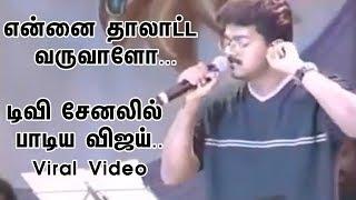 Actor Vijay Singing Song Video Goes Viral   Vijay Songs   Bigil Songs   Tamil Songs