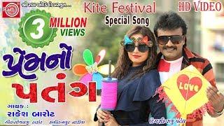 Premno Patang ()|| Rakesh Barot ||Makar Sankranti Special ||New Gujarati Dj Song 2018