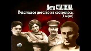 Дети Сталина. Из цикла