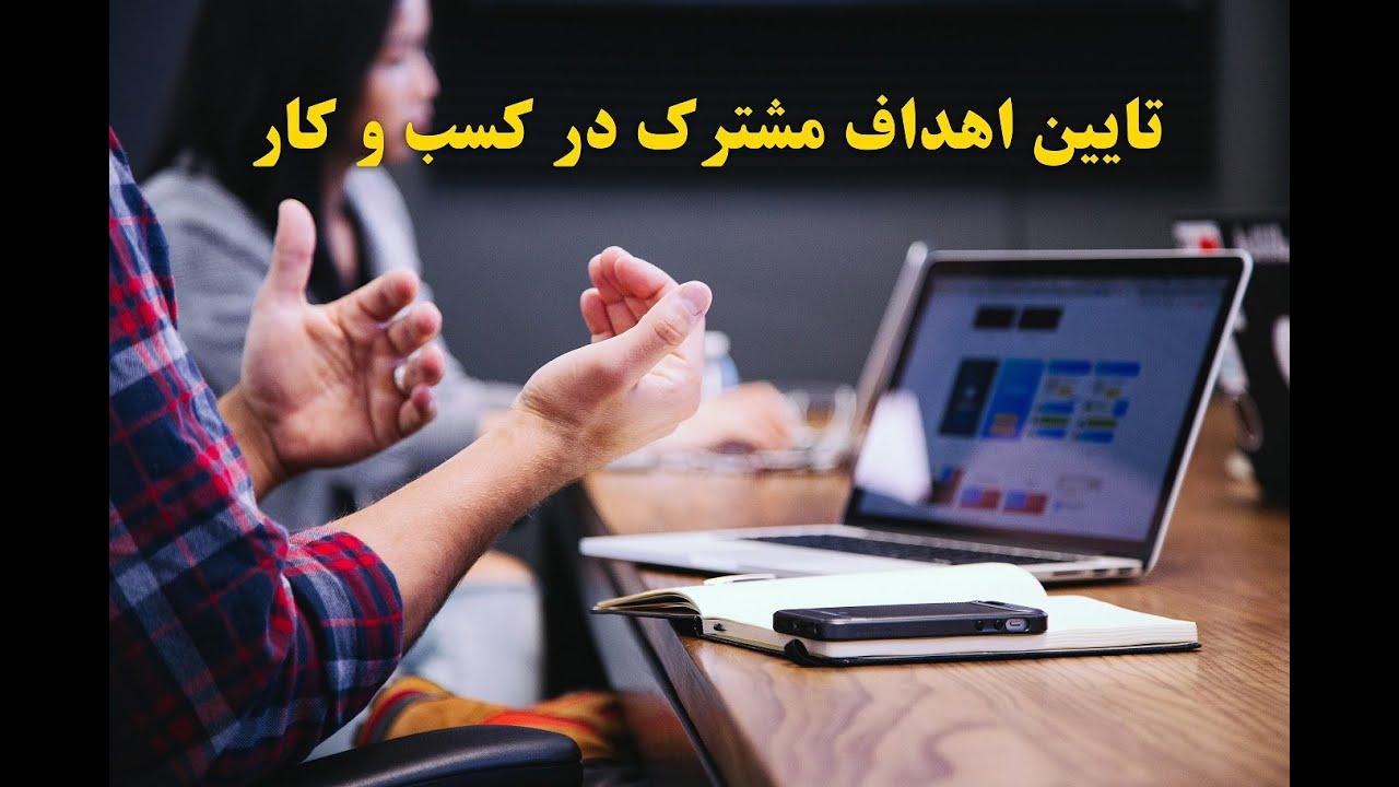تایید اهداف مشترک در کسب و کار
