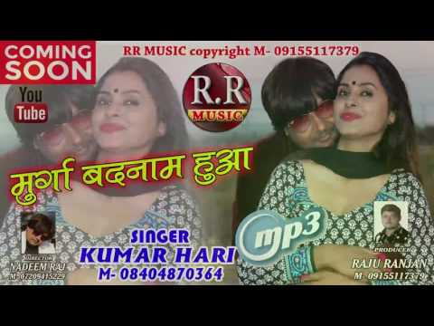 Murga Badnam Huwa Mp3 | मुर्गा बदनाम हुआ । HD NAGPURI SONG 2017 । Nadeem Khan