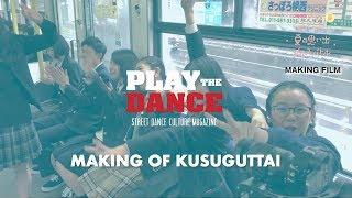 Publication Date: 2018-05-10 | Video Title: くすぐったい夏の思い出ダンスバトル メイキング