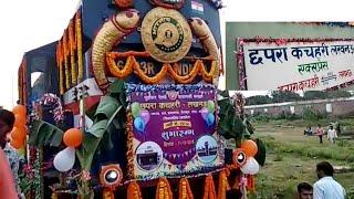 उदघाटन समारोह Chapra - Mashrakh - Lacknow express