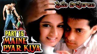 Prema Pavuralu (Maine Pyar Kiya) - 15/17 - Salman Khan & Bhagyashree