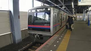 京成線 普通京成上野行き 3000形3010編成 青砥駅にて
