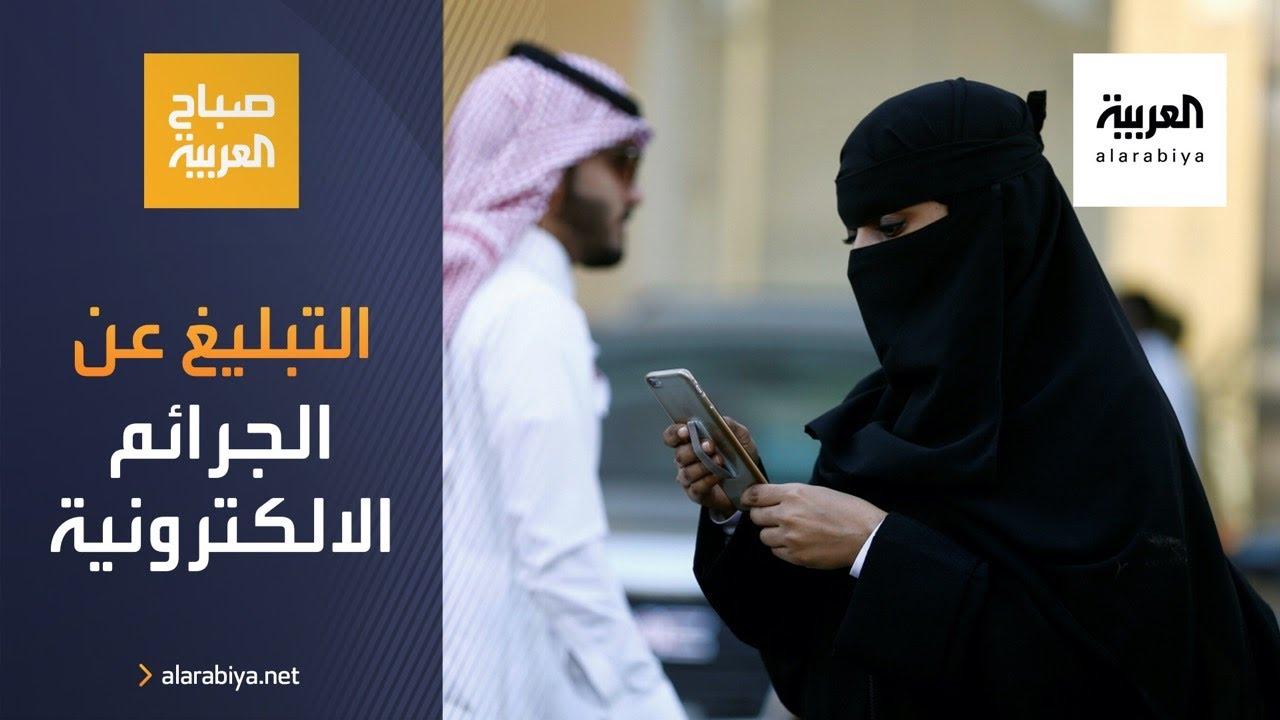 صباح العربية   ما جديد نظام التبليغ عن الجرائم الالكترونية في السعودية؟  - نشر قبل 3 ساعة
