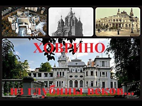 Ховрино. От Стефана Комры до наших дней/Moscow, Khovrino. From Stephan Komra, to the present day...