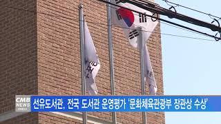 [서울뉴스]선유도서관, 전국 도서관 운영평가 '문화체육…