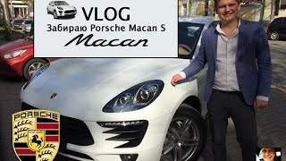 Забираю Porsche Macan S