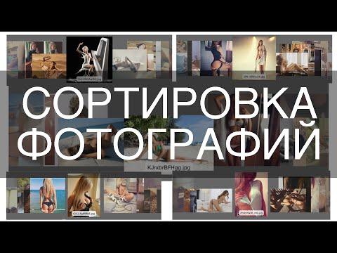 Как упорядочить фото на iphone по дате