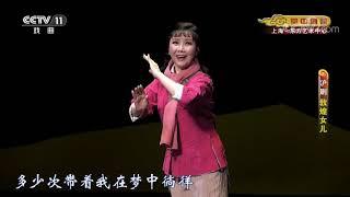 《CCTV空中剧院》 20200320 沪剧《敦煌女儿》| CCTV戏曲