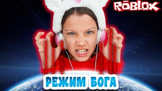 GOD Tycoon Roblox Включаю Режим Бога Вики Шоу Плей