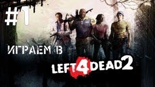 Играем в Left 4 Dead 2 1 - Холодный ручеёк