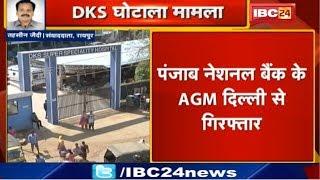 Raipur Latest News : DKS घोटाला मामले में गिरफ्तारी | Punjab National Bank के AGM Delhi से गिरफ्तार