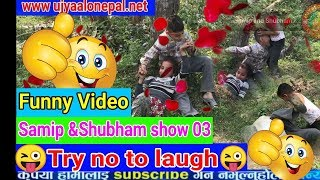 Must Watch New Comedy 😂😂 Funny Video 2019 Samip & Shubham Show 03