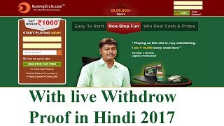 RUMMYCIRCLE TUTORIAL PART 1 - How to earn money online rummy circle in hindi with withdrow proof