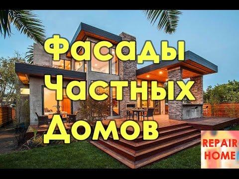 Подборка Красивых Фасадов Частных Домов - HD
