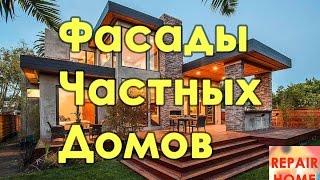 Декор и дизайн фасада частного дома: популярные варианты+ видео