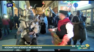 Κοζανίτικη Αποκριά με παραδοσιακά καρναβάλια