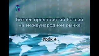 Урок 4. Операции российских компаний в международном инвестиционном сотрудничестве