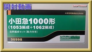 【開封動画】グリーンマックス 30998 小田急1000形(1053編成+1062編成)8両編成セット(動力付き)【鉄道模型・Nゲージ】