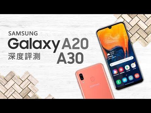 「邦尼評測」中階也有超廣角!Samsung Galaxy A20 / A30 開箱評測(123度超廣角、Infinity V / Infinity U 、三星入門中階 值不值得買