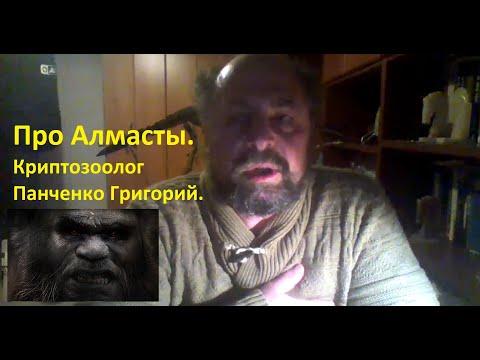 Алмасты. Особенности кавказского гоминоида. Панченко Григорий.