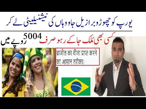 Brazil Visa From Pakistan India | Brazil Visit Visa | Brazil Tourist Visa | Tas Qureshi