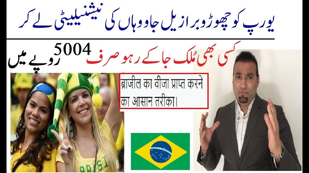 Norway Visa For Pakistan Norway Visit Visa Norway Schengen Visa Visa Tas Qureshi Youtube