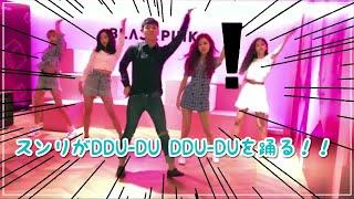 スンリがDDU-DU DDU-DUを踊る‼️【BLACKPINK ブルピン x BIGBANG】