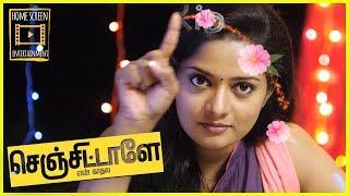 Senjittale En Kadhala Tamil Movie Scene 08