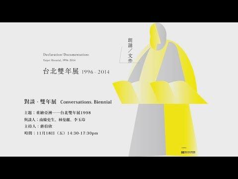 北美館│重繪亞洲|南條史生、林曼麗、李玉玲|Remapping Asial|Nanjo Fumio, Lin Mun-Lee, Yuling Lee