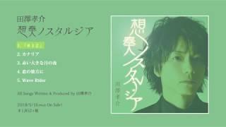 田澤孝介 ソロ・ミニアルバム『想奏ノスタルジア』トレイラー