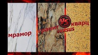 видео Столешницы из мрамора: установка и ремонт кухонной столешницы под мрамор