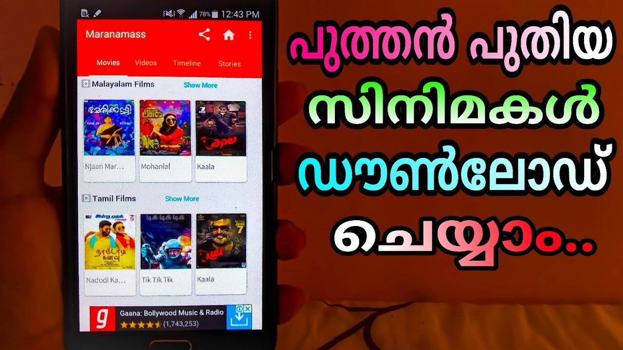 Best Movie Downloading App In 2018how To Download Malayalam Movies