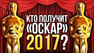 """Кто получит """"Оскары"""" 2017? Предсказания Игромании"""