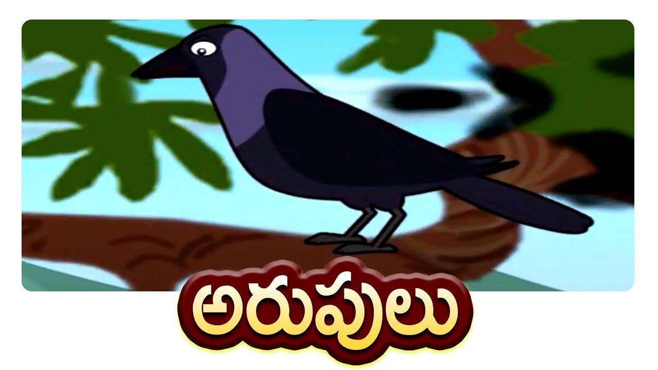 Arupulu | Telugu Nursery Rhymes | అరుపులు | Nursery Rhymes Songs | Mango Telugu Rhymes