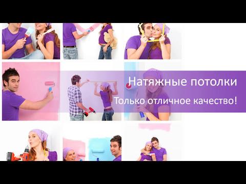 Натяжные потолки в Минске: монтаж, цены, отзывы