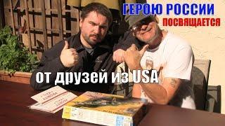 ГЕРОЮ РОССИИ - от друзей из USA