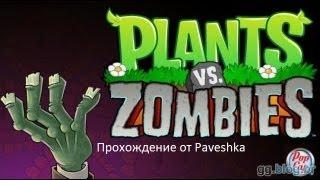 ВЗЛОМ НА ВСЁ 6.4.1 и 6.5.1! | Растения против зомби 2 (Plants Vs Zombies 2)