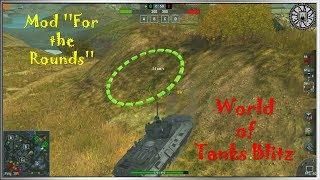 Мод На заезды для WoT Blitz (видео обзор)