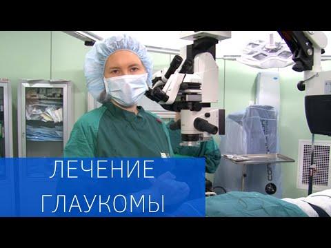 Хирургическое лечение глаукомы