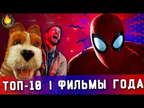 ТОП-10 | ЛУЧШИЕ ФИЛЬМЫ 2018 ГОДА - Ruslar.Biz