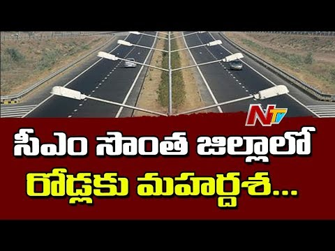 Four Lane Work & Express Highway Constructions to Start in Chittoor District || NTV