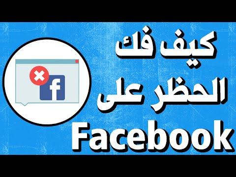فك حظر التعليقات والرسائل والاعجاب بالصفحات على الفيسبوك